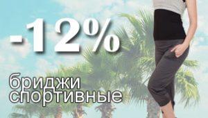 Бриджи спортивные женские от SportWorld TM sportworld.com.ua
