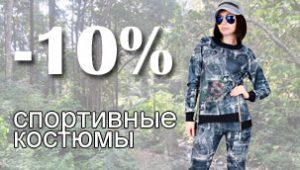 Женские спортивные костюмы от SportWorld TM sportworld.com.ua