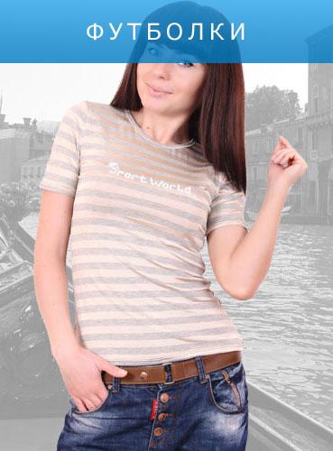 Категория женской одежды Футболки от SportWorld TM sportworld.com.ua