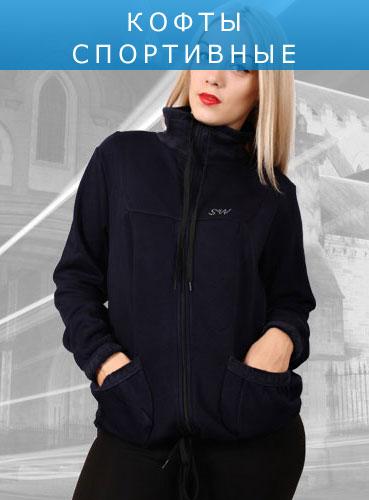 Категория женской одежды Кофты Спортивные от SportWorld TM sportworld.com.ua