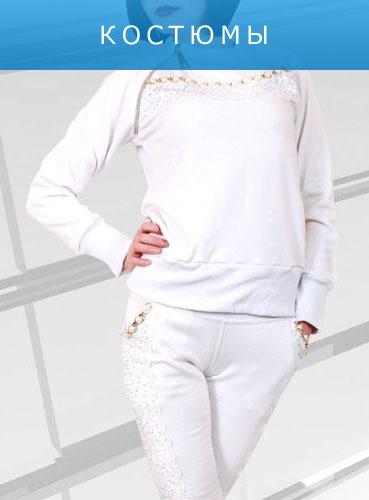 Категория женской одежды Костюмы от SportWorld TM sportworld.com.ua