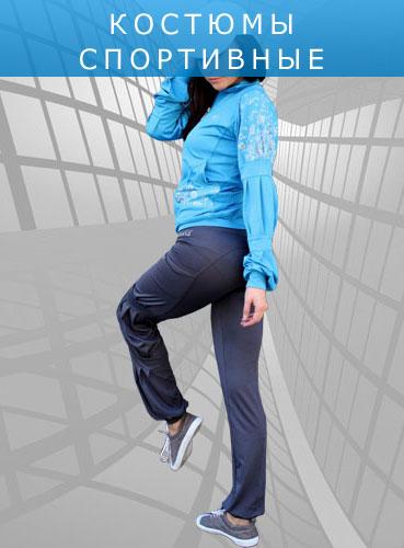 Категория женской одежды Костюмы Спортивные от SportWorld TM sportworld.com.ua