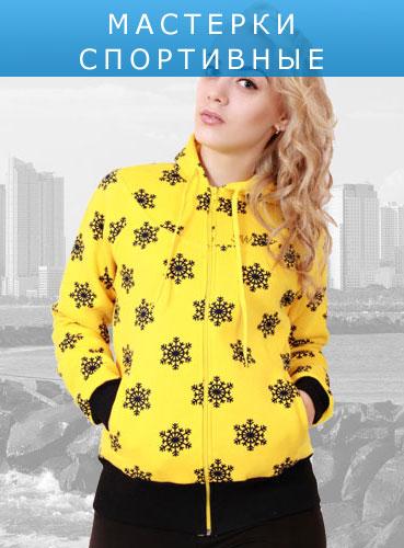 Категория женской одежды Мастерки Спортивные от SportWorld TM sportworld.com.ua
