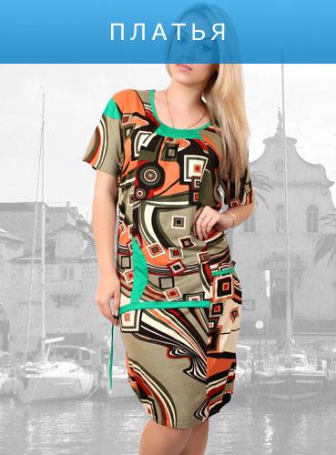 Категория женской одежды Платья от SportWorld TM sportworld.com.ua